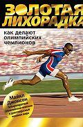 Майкл Джонсон - Золотая лихорадка. Как делают олимпийских чемпионов