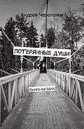 Андрей Черепанов -Потерянныедуши. Книга-загадка