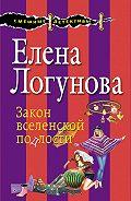 Елена Логунова - Закон вселенской подлости
