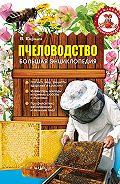 В. Королев -Пчеловодство. Большая энциклопедия