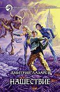 Дмитрий Лазарев -Нашествие