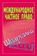 Павел Юрьевич Смирнов - Международное частное право. Шпаргалки