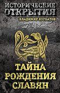 Владимир Курбатов -Тайна рождения славян