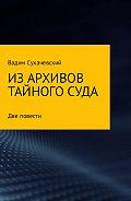 Вадим Сухачевский -Из архивов тайного суда