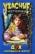 Вера Головачёва -Дух светящейся маски