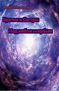 Юрий Пивоваров -Братья и Сестры. Сборник