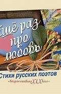 Сборник -Еще раз про любовь. Стихи русских поэтов. Вторая половина XIX века