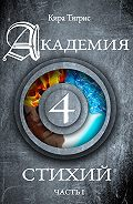 Кира Тигрис - Академия четырех стихий. Часть I