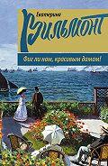 Екатерина Вильмонт -Фиг ли нам, красивым дамам!