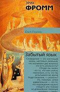 Эрих Фромм - Забытый язык