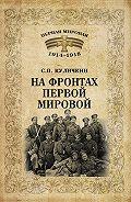 Сергей Куличкин - На фронтах Первой мировой