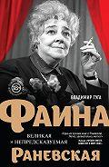 Владимир Гуга - Фаина Раневская. Великая и непредсказуемая