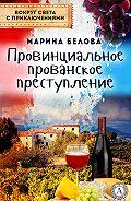 Марина Белова -Провинциальное прованское преступление