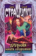 Сергей Сухинов - Древняя книга оборотня