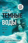 Роберт Брындза -Темные воды