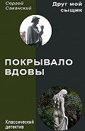 Сергей Саканский - Покрывало вдовы