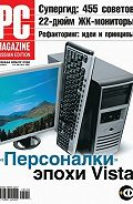 PC Magazine/RE -Журнал PC Magazine/RE №08/2008