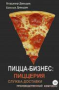 Владимир Давыдов -Пицца-бизнес: пиццерия, служба доставки, производственный комплекс