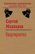 Сергей Артурович Медведев -Квартирантка