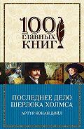 Артур Конан Дойл - Последнее дело Шерлока Холмса (сборник)