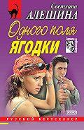 Светлана Алешина - Одного поля ягодки (сборник)