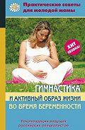 Коллектив Авторов -Гимнастика и активный образ жизни во время беременности