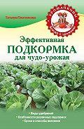 Татьяна Плотникова - Эффективная подкормка для чудо-урожая