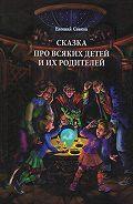 Евгений Сивков -Сказка про всяких детей и их родителей