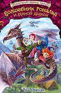 Кай Умански - Волшебник Рональд и ручной дракон