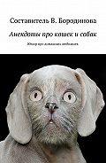 Виктория Бородинова -Анекдоты про кошек исобак. Юмор про домашних любимцев