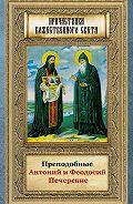 Анна Маркова -Преподобные Антоний и Феодосий Печерские