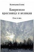 Елена Кузнецова -Капризная красавица и великан: Сны и явь