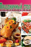 Сборник рецептов - Праздничный стол по-французски