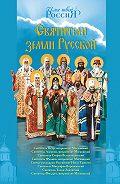 Александр Ананичев -Святители земли Русской