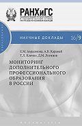 Татьяна Клячко -Мониторинг дополнительного профессионального образования в России