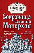 М. В. Скуратовская -Сокровища британской монархии. Скипетры, мечи и перстни в жизни английского двора