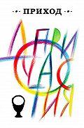 Коллектив Авторов - Приход № 20 (август 2015) До причастия