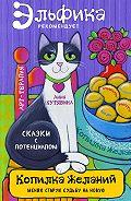 Анна Кутявина -Копилка желаний