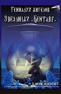 Геннадий Ангелов - Звёздный «Кентавр». В логове оборотней