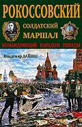 Владимир Дайнес -Рокоссовский. Солдатский Маршал