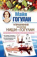 Майя Гогулан -Правила здоровья Ниши – Гогулан. Попрощайтесь с болезнями