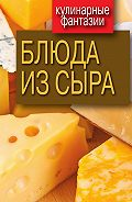 Г. М. Треер - Блюда из сыра