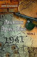 Игорь Кульчицкий -Дневник Эриха Эйке. Часть1.1941