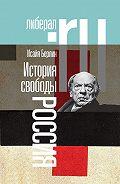 Исайя Берлин - История свободы. Россия