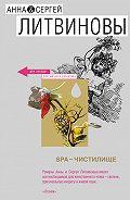 Анна и Сергей Литвиновы -SPA-чистилище