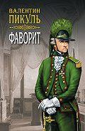 Валентин Пикуль -Фаворит. Книга вторая. Его Таврида. Том 4