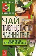 Ю. Николаева - Чай, травяные настои, чайный гриб. Лекарства от всех болезней