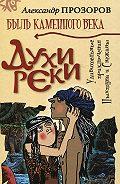 Александр Прозоров -Духи реки