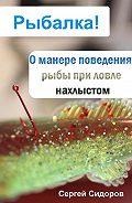 Сергей Александрович Сидоров - О манере поведения рыбы при ловле нахлыстом