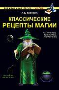 Сергей Гордеев - Классические рецепты магии